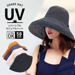 帽子 レディース 折りたたみ リバーシブル 日よけ 紫外線対策 紐 紐付き カジュアル ギンガムチェック 夏 暑さ対策 ハット つば広 アウトドア 8T51S zakzak