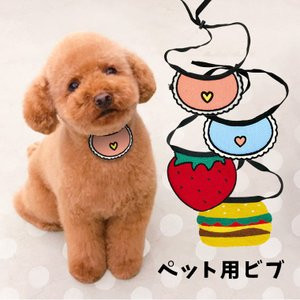 ペット用品 よだれかけ ペット 犬 韓国 猫 イチゴ ハンバーガー ハート 小型犬 かわいい ファッション おしゃれ 8T52|zakzak