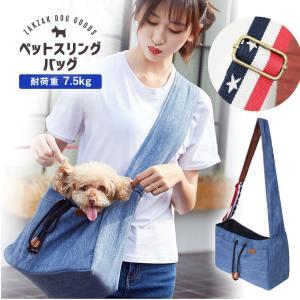 猫 犬 キャリーバッグ デニムリメイク 抱っこ紐 だっこひも カバン鞄 ペット バッグ お出かけ 無地 調節可能 斜めがけ 小型犬 中型犬 ショルダー 8U01|zakzak