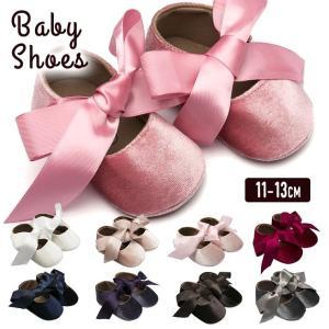 靴 シューズ ベビーシューズ ファーストシューズ 11cm 12cm 13cm 女の子 可愛い 靴 ベビー靴 ドレス プレゼント おしゃれ 子供用8U15|zakzak