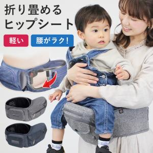 ヒップシート ヒップシート単体 抱っこ 抱っこ補助 ウエストポーチ 子乗せ 折り畳める 大容量8v61|zakzak