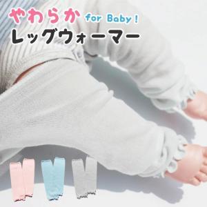 レッグウォーマー ベビー ベビーレッグウォーマー 赤ちゃん 新生児 可愛い ふんわり 柔らかい 春夏 コットン 白 ブルー ピンク 冷房よけ 冷え防止 出産祝い|zakzak