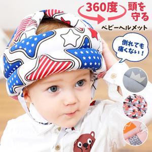 ベビーヘルメット ヘルメット ベビー ベビー用ヘルメット 転倒防止 けが防止 赤ちゃん 帽子 頭保護...