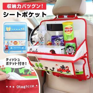 ドライブシート シートポケット ドライブシートポケット 車 キッズ 子供 収納 バックシートポケット マルチポケット ポケット収納 バックシート収納 便利 大容量|zakzak
