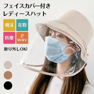 フェイスシールド 帽子 飛沫帽子 ウイルス対策 花粉対策 防塵 UVカット フェイスカバー 保護カバー クリアカバー 取り外し お出かけ 花粉 飛沫 防塵 UVカット zakzak