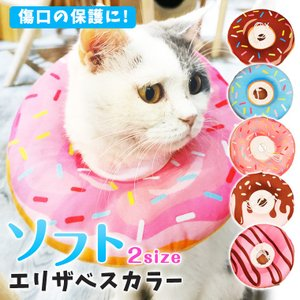 エリザベスカラー ソフト 猫  布 柔らかい ふわふわ かわいい 術後ウェア 傷口保護 ドーナツ 小動物 ペット 首輪|zakzak