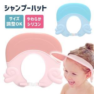 シャンプーハット シャンプー用  シャワー 子供 キッズ 便利  ファッション おしゃれ 8X20|zakzak