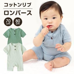 ロンパース ベビーロンパース 半袖 無地 シンプル ナチュラル リブ コットンリブ 韓国  可愛い コットン 半袖 出産祝い くすみカラー ベビー 赤ちゃん  8X32|zakzak