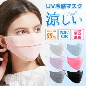 マスク 冷感マスク 洗える 夏 UVカット UPF50+ 接触冷感 メッシュ フィルター ポケット 洗えるマスク 布マスク 8X81 zakzak