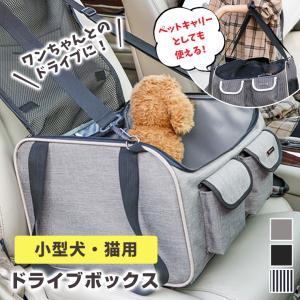 ドライブボックス 小型犬 中型犬 犬用 犬 お出かけ ペットキャリー ドライブベッド ペット用品 カーカバン 掛ける 折り畳み式 8X92|zakzak
