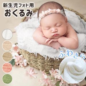 ベビー おくるみ ニューボーンフォト ベビー服 新生児 赤ちゃん 寝相アート 出産祝い 写真撮影 カラフル 記念撮影 かわいい 8X97|zakzak