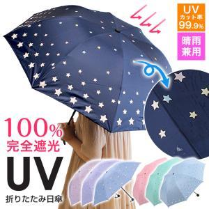 日傘 折り畳み 遮光率100% 星柄 いちご柄 晴雨兼用 防水 軽量 コンパクト 可愛い 自動開閉 紫外線 UVカット 8Y19 zakzak