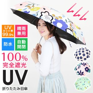 日傘 折り畳み 遮光率100% 花柄 晴雨兼用 自動開閉 防水 軽量 コンパクト 可愛い 紫外線 UVカット 8y22 zakzak