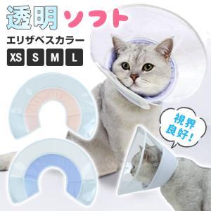 エリザベスカラー ソフト 猫  布 ビニール マジックテープ 柔らかい 透明 視界良好 かわいい 術後ウェア 傷口保護 ドーナツ 小動物 ペット 首輪 8Y25|zakzak