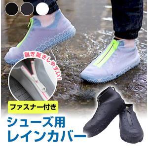 シューズカバー レインシューズ チャック付き ファスナー付き 着脱しやすい カバー 靴カバー 防水 ...