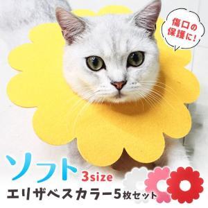 エリザベスカラー ソフト 猫 柔らかい お花 かわいい 術後ウェア 傷口保護 サイズ調節 フェルト 小動物 ペット 首輪 人気 新作 8Z47|zakzak