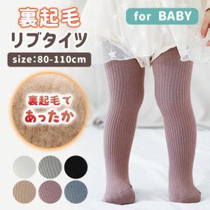 ベビー ベビータイツ 裏起毛 リブタイツ 暖かい リブ編み  シンプル 保温 マチ くすみカラー カラータイツ 9A15|zakzak