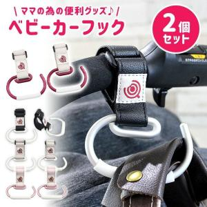 ベビーカーフック フック ベビーカー 便利 2個セット フック マジックテープ カンタン かわいい 人気 新作  9B06|zakzak