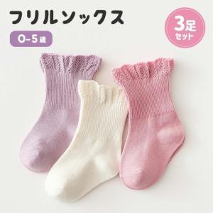 靴下 ソックス フリル 3足セット キッズ 子ども 女の子 くすみカラー 無地 フォーマル 可愛い ピンク ホワイト 9B35|zakzak