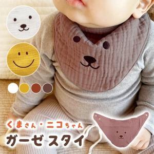 スタイ ガーゼスタイ ベビースタイ よだれかけ 赤ちゃん 可愛い 韓国 熊 くま ニコちゃん 柔らかい ギフト 出産祝い  9B88|zakzak
