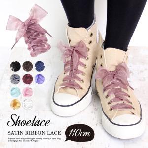 靴紐 靴ひも スニーカー リボン おしゃれ  かわいい シューレース ピンク ホワイト オーガンジー シューズ 靴 カラー色 紐 カラフル|zakzak