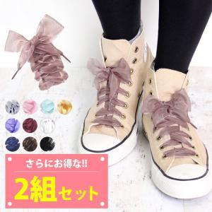 靴紐 靴ひも スニーカー リボン おしゃれ  かわいい シューレース ピンク ホワイト オーガンジー シューズ 靴 カラー色 紐 カラフル 2枚セット|zakzak
