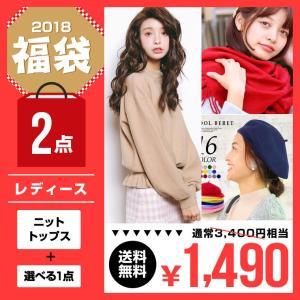 福袋 2018 レディース福袋3点セット 福 ニット 2,3...