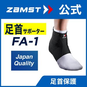 ザムスト FA−1 ZAMST 足首 足首用 サポーター 薄い 圧迫 保護