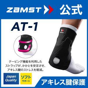 ザムスト AT−1 ZAMST アキレス腱 サポーター パッド ヒールロック ストラップ かかと 保護 安定