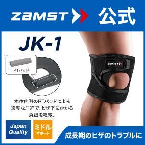 ザムスト JK−1 ZAMST ひざ 膝 膝用 サポーター パッド 成長期 お皿の下のトラブルに対応