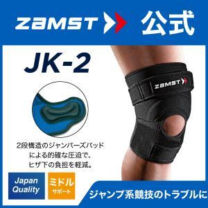 ザムスト JK−2 ZAMST ひざ 膝 膝用 サポーター パッド ストラップ お皿 ジャンプ系競技のトラブルに対応