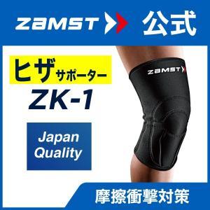 ザムスト ZK−1 ZAMST ひざ 膝 膝用 サポーター 摩擦 カバー クローズドタイプ