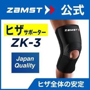 ザムスト ZK-3 膝サポーター ZAMST サポーター 膝用 膝 ひざ用 左右兼用 ミドルサポート