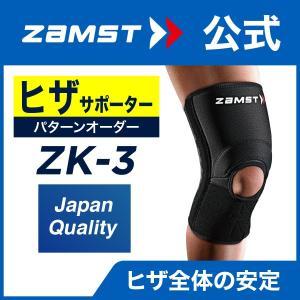 ザムスト ZK-3 パターンオーダー 膝サポーター ZAMST サポーター 膝用 膝 ひざ用 左右兼用 ミドルサポート zamst