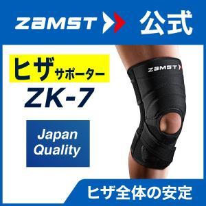 ザムスト ZK-7 膝サポーター ZAMST サポーター 膝用 膝 ひざ用 左右兼用 ハードサポート