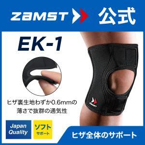 ザムスト EK-1 膝サポーター ZAMST サポーター 膝用 膝 ひざ用 通気性 左右兼用 ソフト...