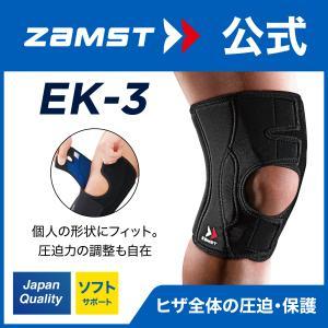 ザムスト EK-3 膝サポーター ZAMST サポーター 膝用 膝 ひざ用 通気性 左右兼用 ソフト...