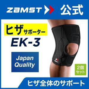 ザムスト EK-3 2個セット 膝サポーター ZAMST サポーター 膝用 膝 ひざ用 通気性 左右兼用 ソフトサポート|zamst