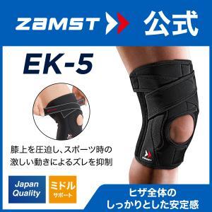 ザムスト EK-5 膝サポーター ZAMST サポーター 膝用 膝 ひざ用 通気性 左右兼用 ミドル...