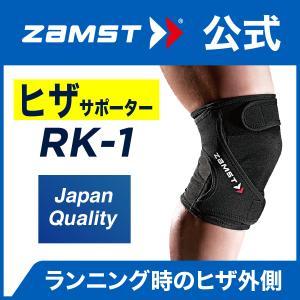 ザムスト RK-1 ZAMST 膝 膝用 サポーター ランニング 左右別