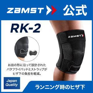 ザムスト RK−2 ZAMST ひざ 膝 膝用 サポーター ランニング ストラップ パッド お皿の下のトラブルに対応