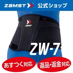 ザムスト ZW−7 ZAMST 腰 腰用 サポーター 補助ベルト ステー 安定 ずれにくい 骨盤 固定