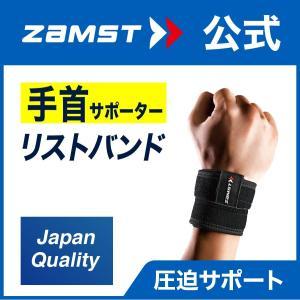 ザムスト リストバンド ZAMST 手首 手首用 サポーター 固定 すべりどめ 着脱 簡単