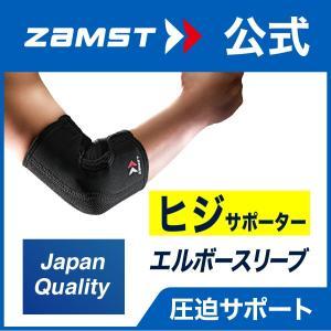 (1)腕の形状にフィットするアジャスタブル設計 上腕・前腕部分の太さをそれぞれ調節可能にすることで、...
