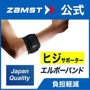 ザムスト エルボーバンド 肘 サポーター ZAM...の商品画像