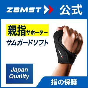 (1)簡単装着で、親指の動きを優しくサポート 2ステップで簡単に装着できるうえ、硬質メッシュ素材を採...
