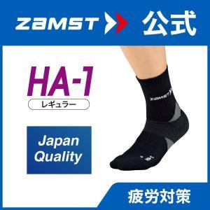 ザムスト HA-1レギュラー ZAMST ソックス 黒 ブラック 白 ホワイト アーチ つちふまず かかと ヒール zamst