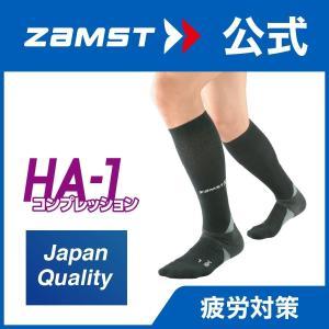 ザムスト HA-1 コンプレッション ZAMST ソックス 黒 白 アーチ zamst