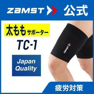 ザムスト TC-1 ZAMST 太もも 大腿 太腿 コンプレッション|zamst