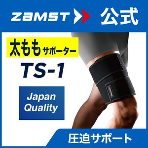 ザムスト TS-1 ZAMST 太もも 大腿 太腿 圧迫 サポーター ストラップ|zamst